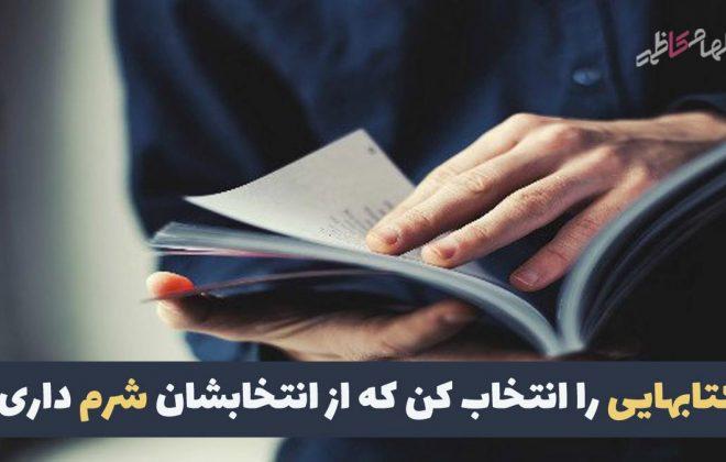 انتخاب هوشمندانه کتاب