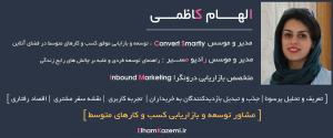 الهام کاظمی متخصص بازاریابی درونگرا