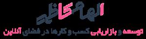 الهام کاظمی مشاور توسعه و بازاریابی کسب و کارها در فضای آنلاین