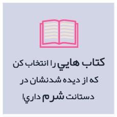 chosse-book