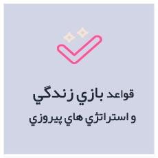 success_in_life