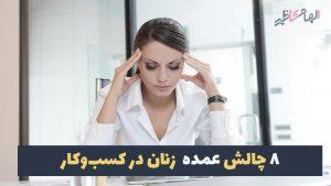 8 چالش عمده خانمها در تجارت