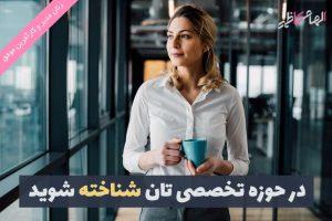 برندینگ کسبوکار ویژه زنان مدیر و کارآفرین