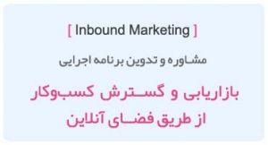 مشاور بازاریابی درونگرا