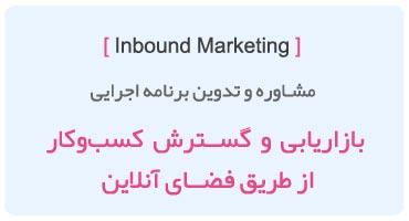 Inbound_Marketing3-1