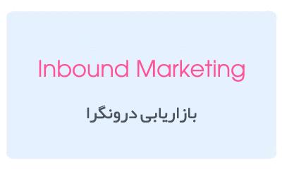 inbound-Marketing-elham-kazemi1